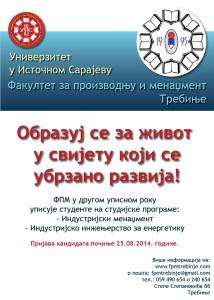fpm plakat cirilica