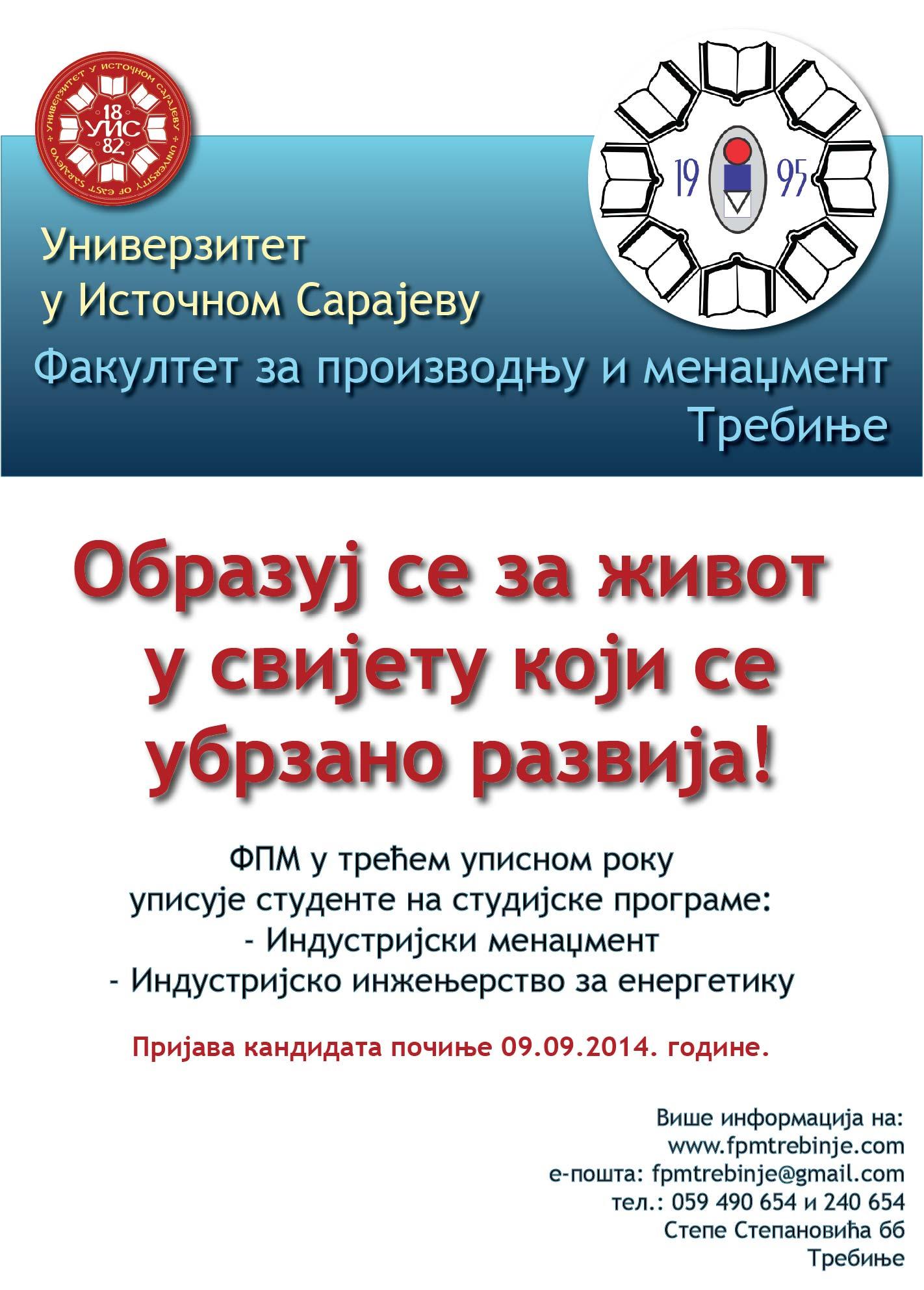 fpm plakat cirilica_treci upisni rok